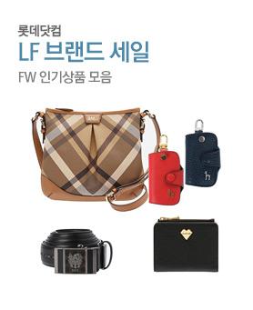 롯데닷컴 LF                    인기 브랜드 세일 배너이미지