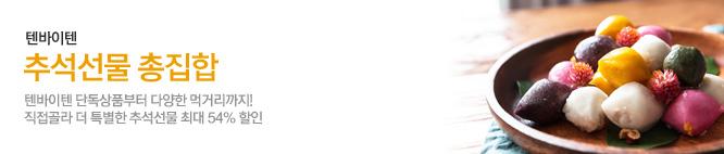 텐바이텐 추석 선물 총집합 최대 54% 할인 이미지