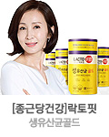 [종근당건강]락토핏 생유산균골드 이미지
