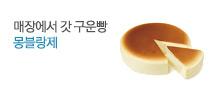 매장에서 갓 구운빵 몽블랑제 배너이미지4
