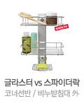글라스터 vs 스파이더락코너선반 / 비누받침대 外 이미지
