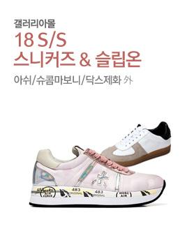 18 S/S 스니커즈&슬립온아쉬/슈콤마보니/닥스제화 外 배너이미지