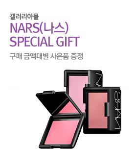 NARS(나스) SPECIAL GIFT구매 금액대별 사은품 증정 배너이미지