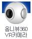 옴니뷰360 VR카메라 배너이미지