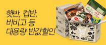 CJ 햇반 대용량특가 배너이미지2