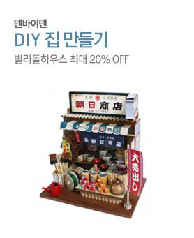 [텐바이텐]DIY 집 만들기 배너이미지