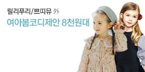 릴리푸리/쁘띠뮤 外 여아봄코디제안 8천원대~ 이미지