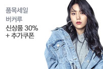 버커루 품목세일신상품 30% + 추가쿠폰 배너이미지