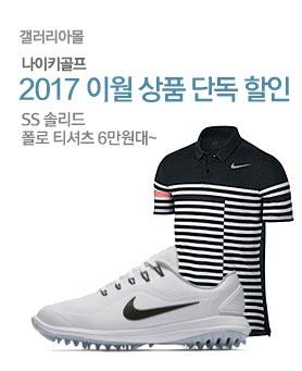 나이키골프 2017 이월 상품 단독 할인!ss 솔리드 폴로 티셔츠 6만원대~ 배너이미지