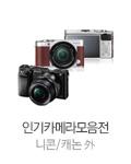 인기카메라모음전 니콘/캐논 外 이미지