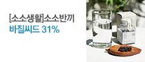 텐바이텐 바질씨드 31% OFF 배너이미지1