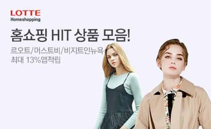홈쇼핑 HIT상품 모음 배너이미지5