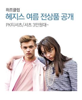 헤지스 여름 전상품 공개 PK티셔츠/셔츠 3만원대~ 배너이미지