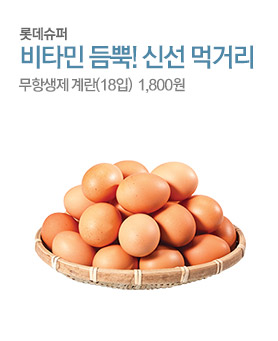 비타민 듬뿍! 신선 먹거리 무항생제 계란(18입) 1,800원 배너이미지