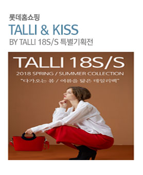 TALLI & KISS 배너이미지