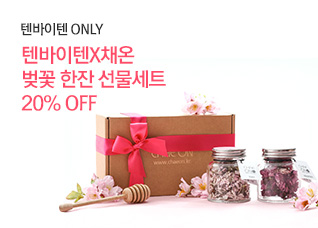 텐바이텐 벚꽃 한잔 선물세트 이미지