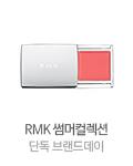 RMK 썸머컬렉션 단독 브랜드데이 이미지