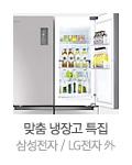 맞춤 냉장고 특집삼성전자 / LG전자 / 대우전자 外 이미지