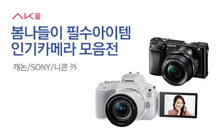 봄나들이 필수아이템 인기카메라 모음전 배너이미지14