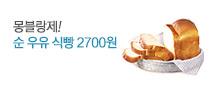 몽블랑제! 순우유식빵 2,700원! 배너이미지5