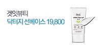 겟잇뷰티 닥터지 선베이스 19,800 배너이미지4