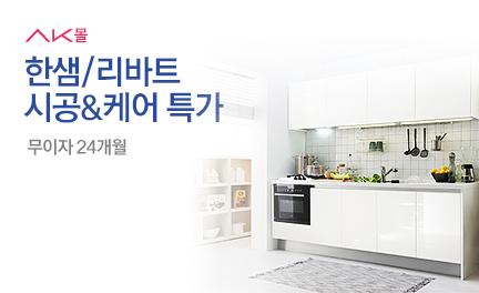 한샘/리바트 시공&케어 특가 무이자 24개월 배너이미지1