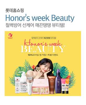 Honor's week Beauty 배너이미지