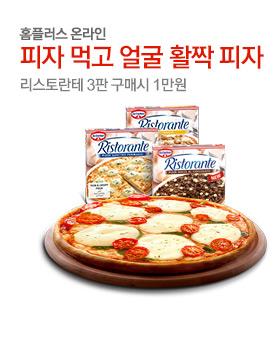 피자 먹고 얼굴 활짝 피자! 배너이미지