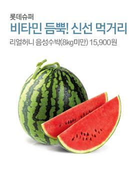 비타민 듬뿍! 리얼허니 음성수박(8kg 미만) 15,900원 배너이미지