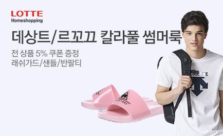 [데상트/르꼬끄/엄브로] 18SS 신상 입고! 배너이미지10