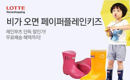♥페이퍼플레인키즈 기획전♥ 배너이미지9