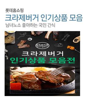 크라제버거 인기상품 모음 배너이미지
