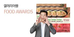 2018년 상반기 결산! FOOD AWARDS인기 제품들을 소개합니다 이미지