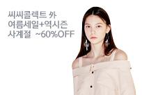 씨씨콜렉트 外  여름세일+역시즌 사계절  ~60%OFF 배너이미지