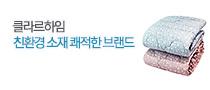 클라르하임 친환경 소재 쾌적한 브랜드 배너이미지4