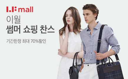 이월 썸머 쇼핑찬스! 기간한정 ~70%할인 배너이미지3