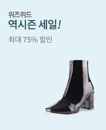 위즈위드 역시즌 세일! 최대 75% 할인 배너이미지5