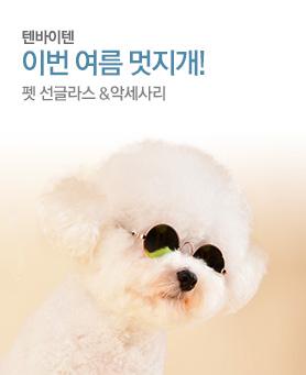 [텐바이텐] 이번 여름 멋지개! 배너이미지
