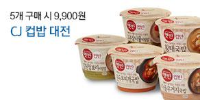 5개 구매시 9,900원 CJ 컵밥 대전 이미지