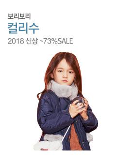 컬리수 '2018 신상 ~73% SALE 배너이미지
