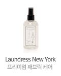 The Laundress New York프리미엄 패브릭 케어 브랜드 이미지