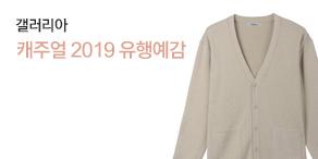 캐주얼 2019 유행예감타미진 / 디젤 外 이미지