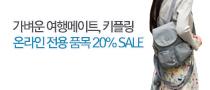가벼운 여행메이트, 키플링 온라인 전용 품목 20% SALE 배너이미지5