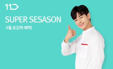 4월 슈퍼 시즌 배너이미지5