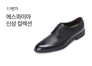 에스콰이아 신발 컬렉션 이미지