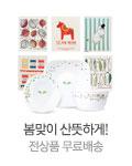 봄맞이 산뜻하게 전상품 무료배송 이미지