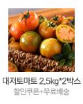 대저토마토 2.5kg*2박스 이미지