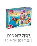 LEGO 레고 기획전 이미지