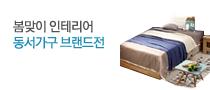 봄맞이 인테리어 동서가구 브랜드전 배너이미지7