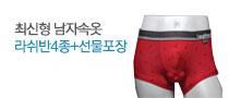 최신형 남자속옷 러쉬반4종+선물포장 배너이미지6
